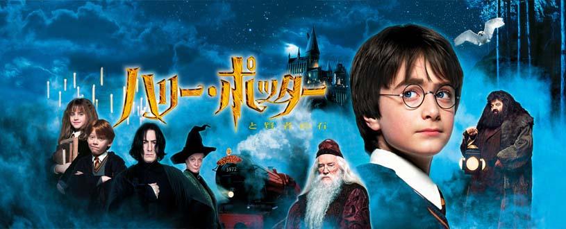 Harry Potterハリー·ポッター