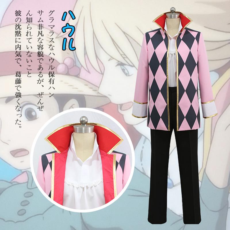 宮崎駿 ハウルの動く城 ハウル 魔法士 コスプレ衣装